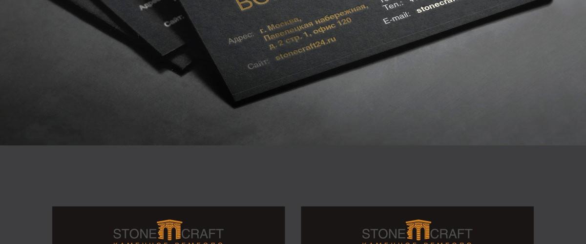 Визитка персональная для StoneCraft