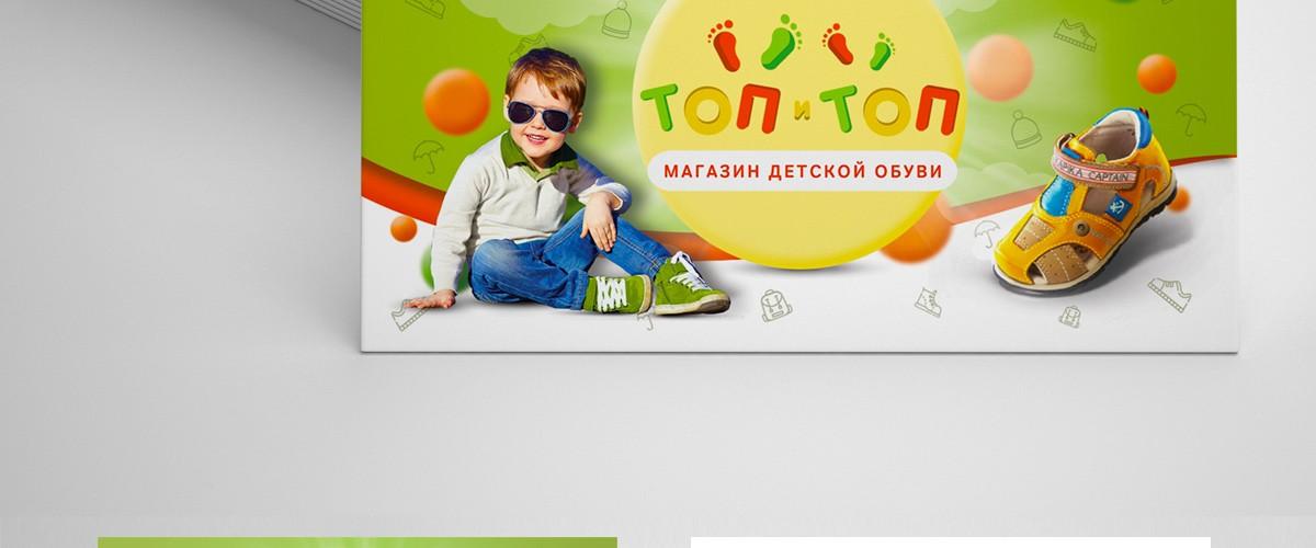 Визитка магазина детской обуви
