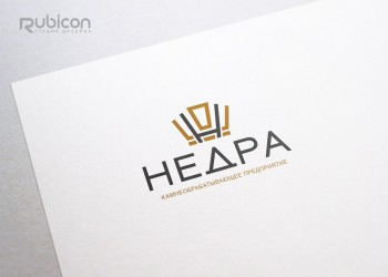 """Логотип для камнеобрабатывающего предприятия """"Недра"""""""