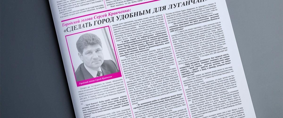 """Верстка газеты """"Выбор народа"""""""