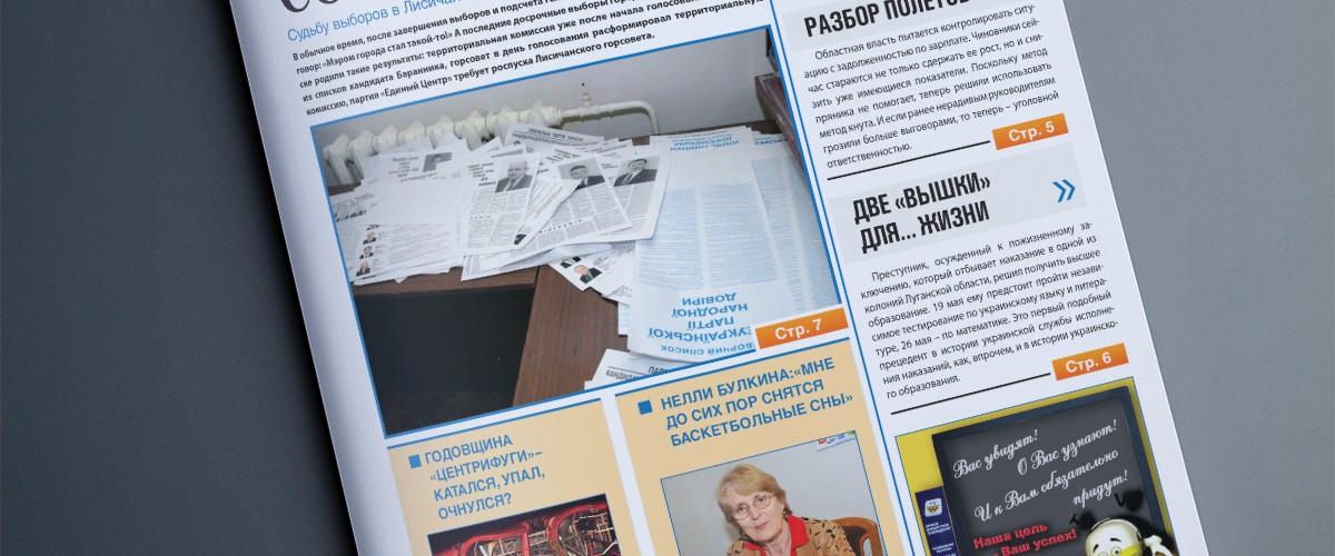 """Верстка газеты """"Восточный вариант"""""""