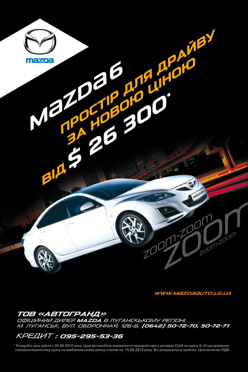 Avtogrand Mazda CityLight