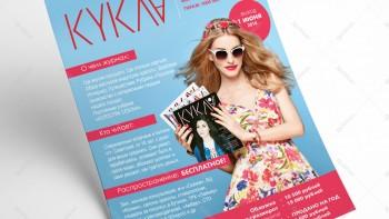 Коммерческое предложение для глянцевого журнала (Формат А4)