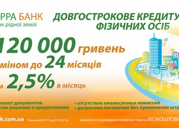 Флаер для банка «ТерраБанк»