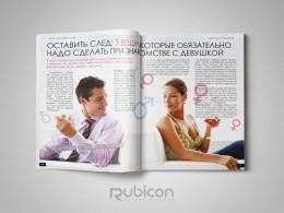 """Верстка журнала """"Кукла"""" №4"""