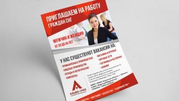 Листовка для агентства по подбору персонала (Формат А5)