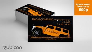 Визитка службы такси