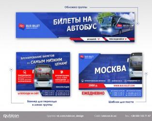 Оформление группы ВК по автобусным перевозкам