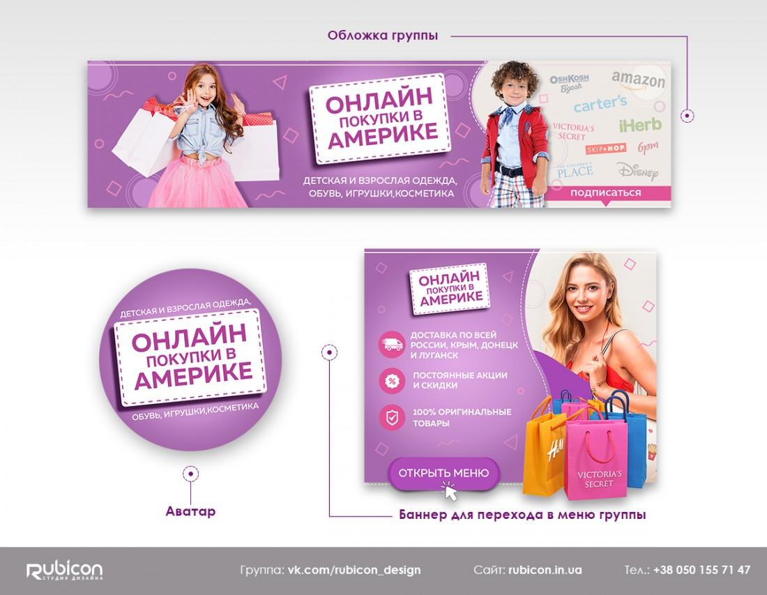 Оформление группы ВК онлайн доставки одежды, косметики, игрушек