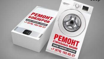 Визитка для мастера по ремонту бытовой техники (стиральные машины и бойлеры)
