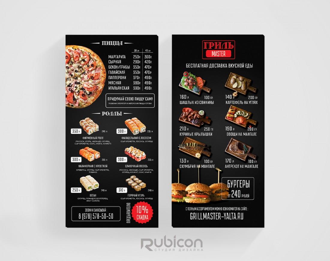 Флаер для компании доставки еды