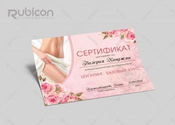 Сертификат для мастера шугаринга (Формат А4)