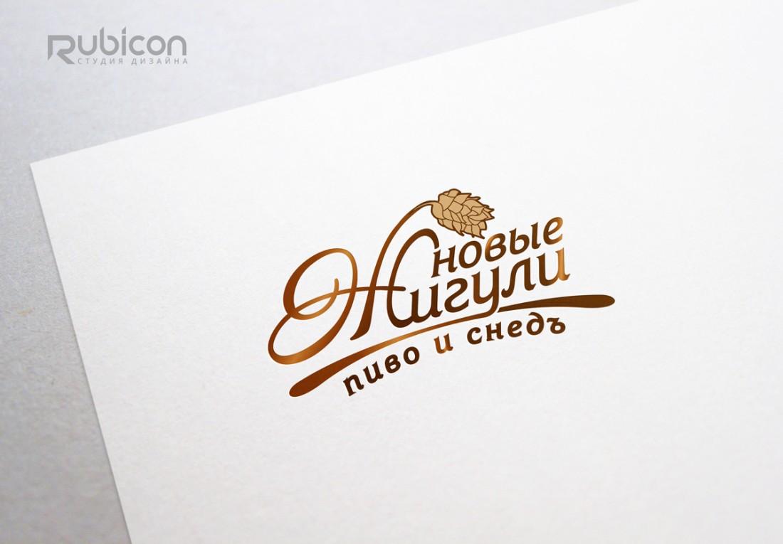 Логотип для пивной лавки
