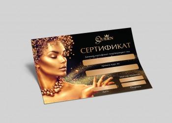 Сертификат для мастера салона красоты (Формат А4)