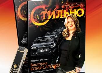 """Верстка журнала """"Просто Стильно"""""""