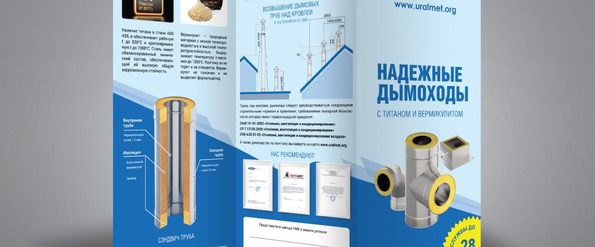 Буклет компании по производству дымоходов