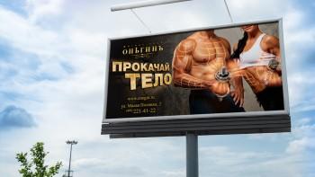 Билборд для спортивного комплекса