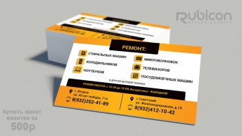 Визитка для сервиса по ремонту бытовой техники
