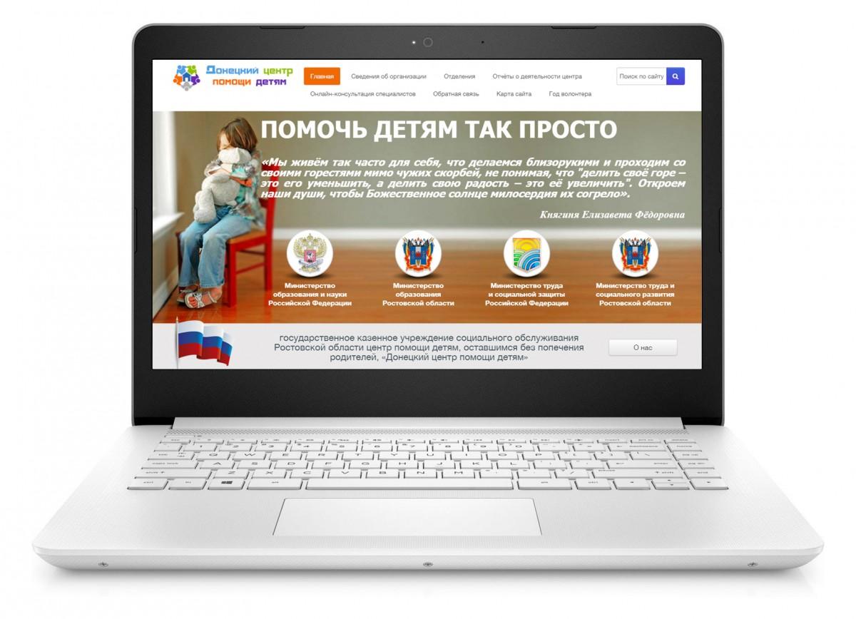 Сайт для детского дома