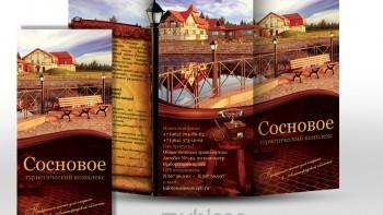 Буклет туристического комплекса