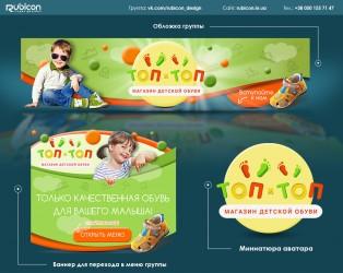 Оформление группы ВК магазина детской обуви: шапка ВК, баннер ВК, аватар группы ВК