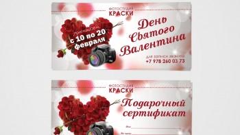 Флаер для фотостудии