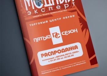 """Верстка журнала """"Модный эксперт"""""""