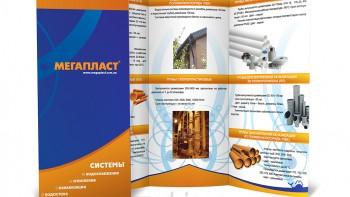 Буклет компании по производству труб