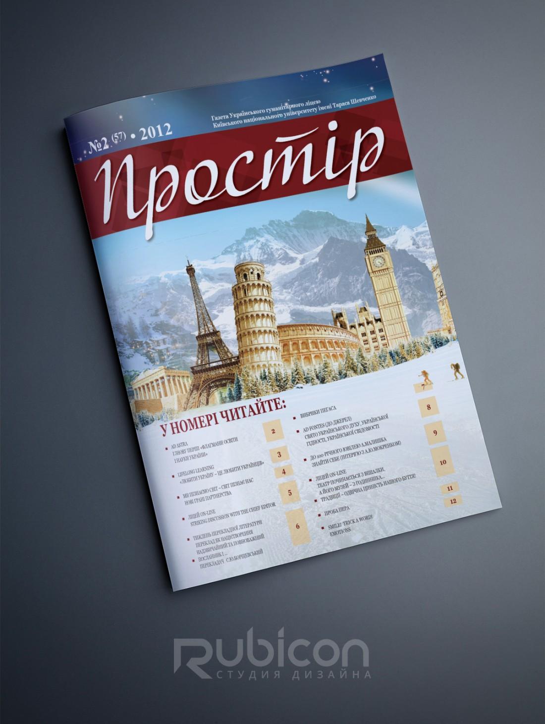 """Верстка университетской газеты """"Простiр №2"""""""