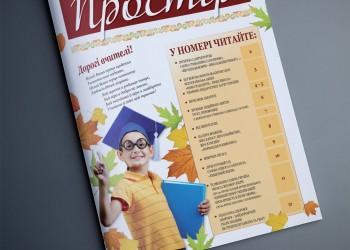 """Верстка университетской газеты """"Простiр №1"""""""