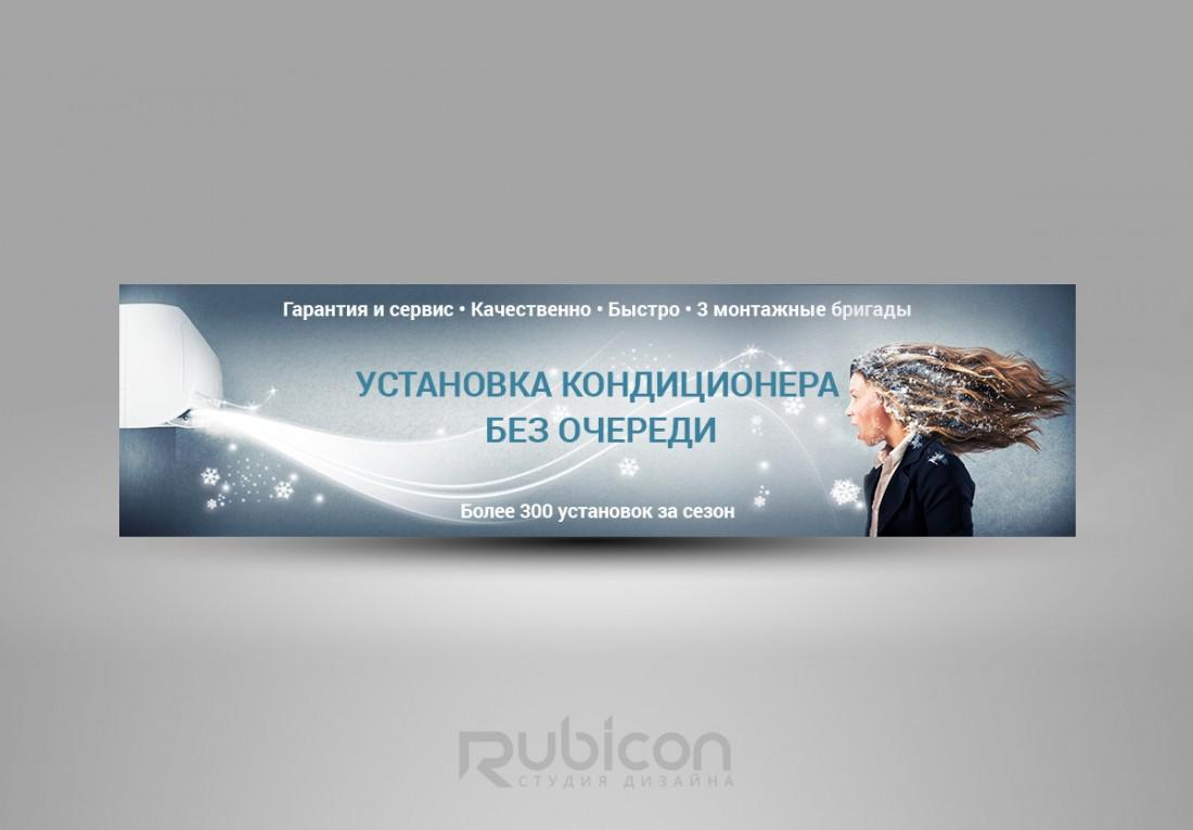 Баннер для тематического раздела на сайте