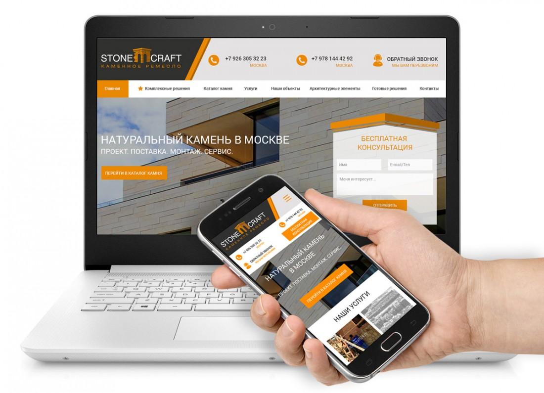 Сайт-каталог для камнеобрабатывающего предприятия