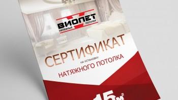Сертификат для компании по изготовлению натяжных потолков (Формат А4)